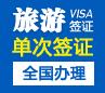 乌克兰旅游签证[全国办理](简化材料)
