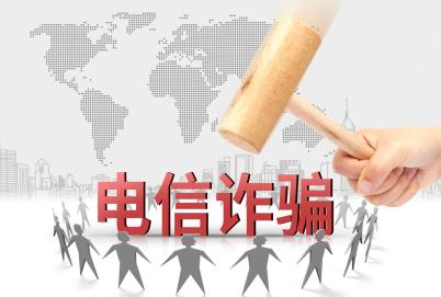 提醒海外中国公民防范假冒中国驻外使领馆名义的电信诈骗
