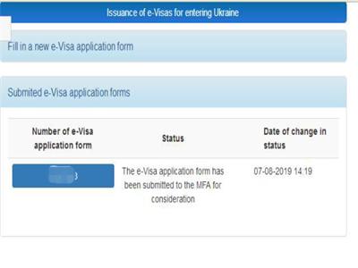 乌克兰签证进度查询方法